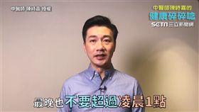 中醫師陳峙嘉以中醫學角度探討「失眠」
