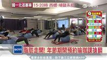 過年吃太多?! 打擊肥肉簡單撇步學起來 瑜珈瘦身課程夯