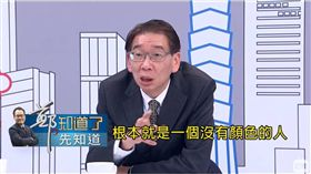 柯文哲,尚毅夫,鄭.知道了,台北市長,柯P,鄭弘儀 圖/翻攝自 YouTube