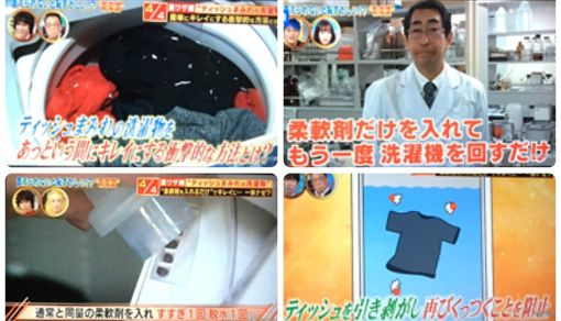 洗衣服忘拿出衛生紙推特