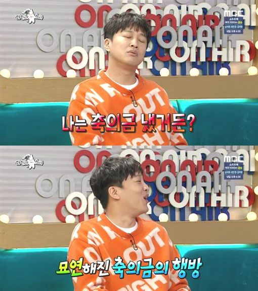 車太鉉,Radio Star/翻攝自MBC YouTube