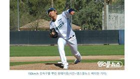 ▲NC恐龍左投王維中首次在春訓實戰登板。(圖/截自韓國媒體)