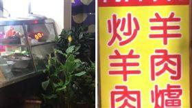 台南,宵夜,羊肉,老鼠,料理鼠王(圖/翻攝自臉書爆料公社)