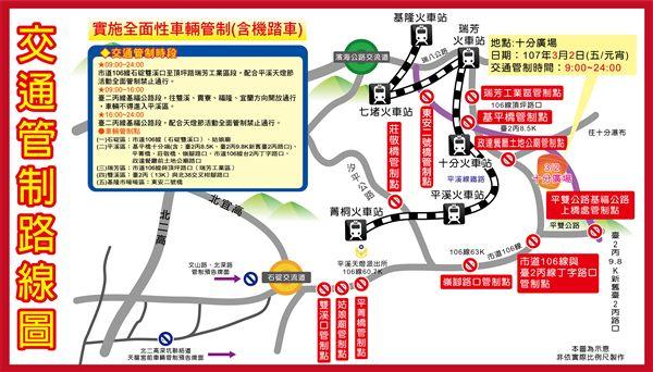 2018平溪天燈節交管資訊。(圖/新北觀光局提供)