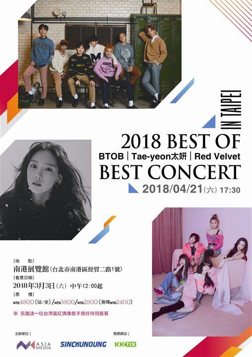 少女時代 太妍 BTOB Red Velvet/ 亞士傳媒 , SM提供