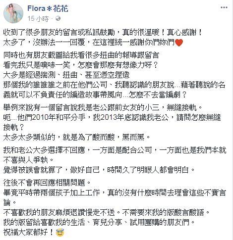 阿沁老婆花花爆氣反擊網友,翻攝自臉書