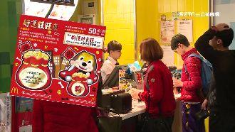 速食店推刮刮卡 兌換方式遭批詐欺