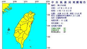 0225地震/中央氣象局
