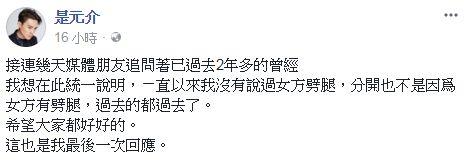 是元介/臉書