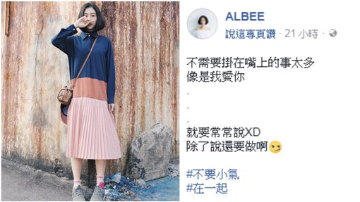 Albee、張立東/臉書