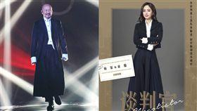 楊冪,騰格爾,撞衫,歌手2018,談判官,高跟鞋(圖/翻攝自微博)