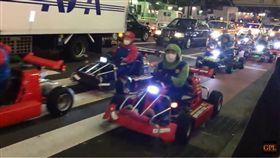 東京瑪莉歐賽車(圖/擷取自YouTube)