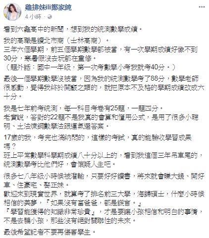 雞排妹,鄭家純,/翻攝自雞排妹臉書