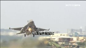 F16改裝秘1800