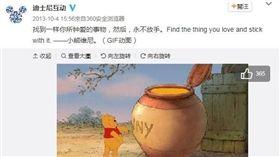 迪士尼2013年貼文(圖/取自微博)