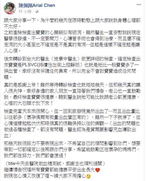 陳佩佩Arial Chen臉書