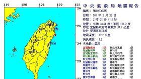 2/26 02:28 宜蘭外海5.2地震(圖/翻攝自中央氣象局)