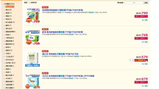 PChome24h購物,friDay購物,生活市集,松果購物,衛生紙,免治馬桶