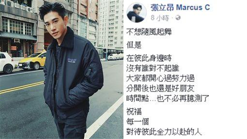 張立昂、吳慷仁、邵雨薇/臉書