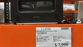 烤麵包神器Costco驚見7折價,和日本扛回來價差2千多元。(圖/翻攝林姓主婦的家務事臉書)
