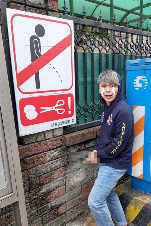 網路紅人蔡阿嘎(蔡緯嘉)昨(26)日去新莊朝聖「全台灣最狂的警告標誌」,標誌下方有一把剪刀和2顆圓狀物,似乎指隨地大小便就要「剪小GG」;蔡阿嘎模仿警告標誌尿尿,並將放在褲檔前的手打上馬賽克,沒想到網友看到之後,紛紛笑虧「馬賽克明顯誇大」。(圖/翻攝自蔡阿嘎臉書)