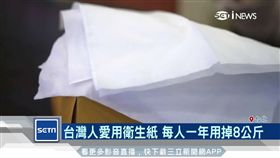 衛生紙有保存期限!囤太多易發霉 醫師:可能造成感染