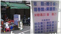 比南部便宜!」北部這家小吃店超佛心 一飯一湯免50元 圖/翻攝自爆廢公社
