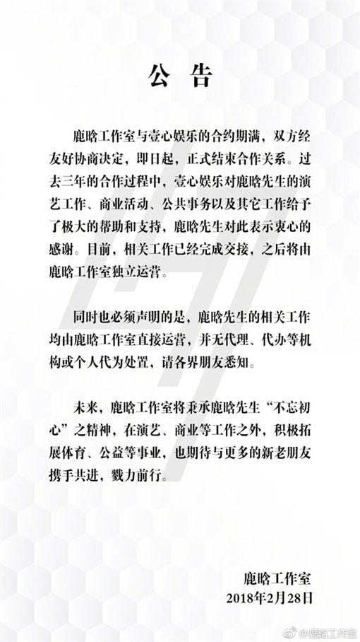 鹿晗圖/翻攝自鹿晗工作室微博