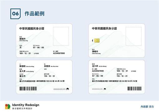 身分證改造(翻攝自身分證明文件再設計 粉專)