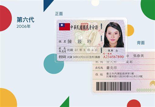 身分證改造(翻攝自Identity Redesign官網)