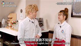 服務生碰到英文就「驚驚」。(圖/翻攝自這群人 TGOP臉書)