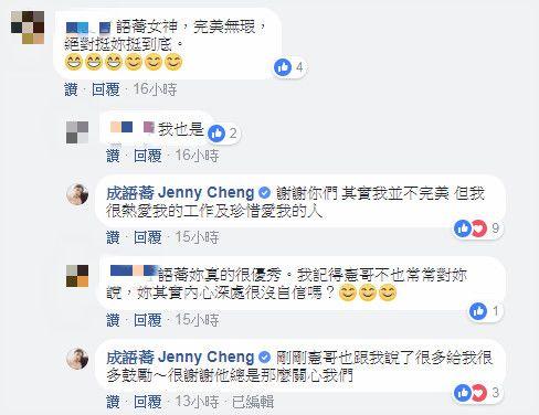 大牙,周宜霈,成語蕎/翻攝自臉書