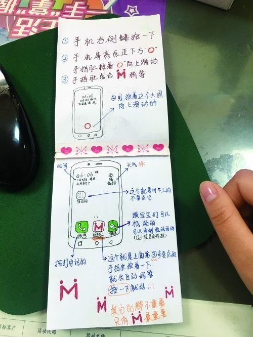 手機,說明書,手工,手繪,圖畫(圖/澎派新聞 http://www.thepaper.cn/newsDetail_forward_2012788)