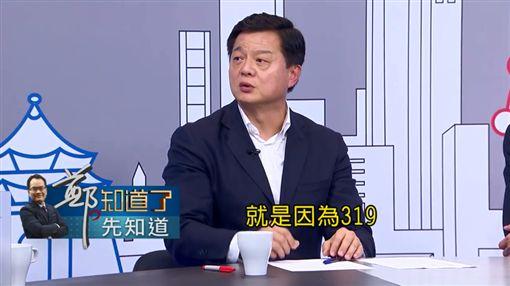 新北市長,周錫瑋,侯友宜,參選,319槍擊案,鄭.知道了 圖/翻攝自YouTube