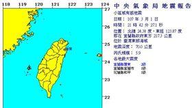 晚間9:42 宜蘭規模5.9地震