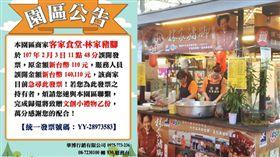 六堆文化園區豬腳店在2月3日開錯發票,公告急尋持發票人。(圖/翻攝六堆文化園區臉書)