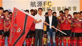 ▲航源FC準備出征2018 AFC亞協盃小組資格賽。(圖/中華足協提供)