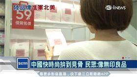綜合日系品牌 中國雜貨品店殺出血路