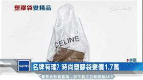 名牌有理?時尚塑膠袋要價1.7萬
