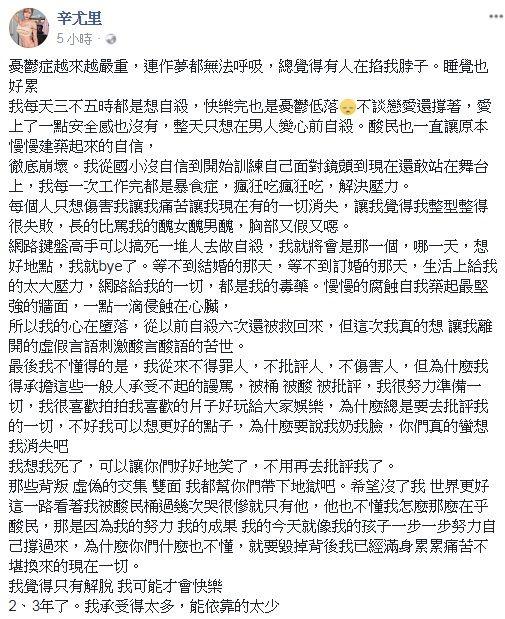 辛尤里/翻攝自臉書