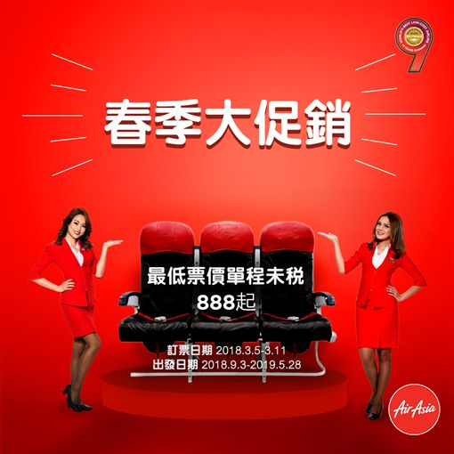 AirAsia,亞洲航空。(圖/AirAsia提供)