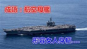 航空母艦,成語。/圖取自美國海軍官網www.navy.mil