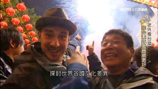 「正港台灣郎」! 吳鳳首位外籍人士奪金鐘