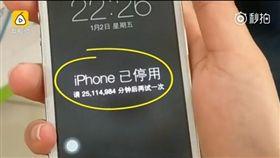家長,手機,iPhone,密碼,停用