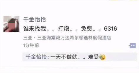 千金怡怡免費約炮/YouTube