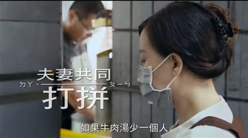 民進黨立委葉宜津2017年推出的廣告「大家的牛肉湯」(圖/翻攝自PTT)