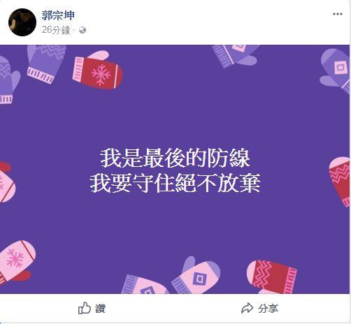 郭宗坤/翻攝自臉書