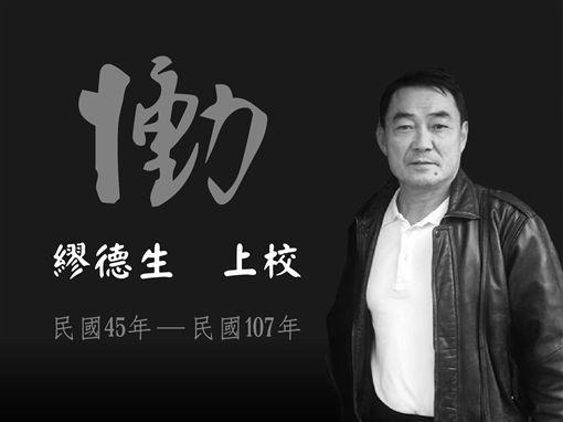 繆德生圖翻攝自八百壯士捍衛權益臉書