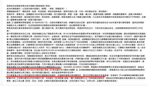 陳家洛,轉世,蔡富貴,電子貨幣,小說,