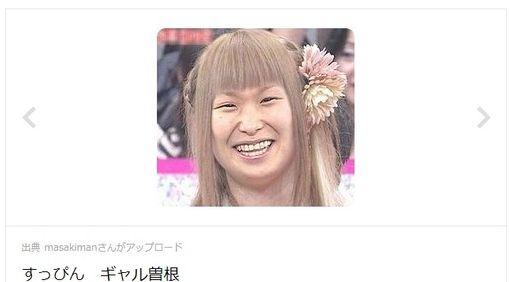 辣妹曾根 /翻攝自matome.naver.jp
